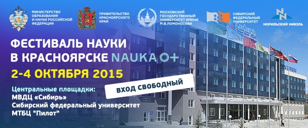 slide-krasnoyarsk3_0