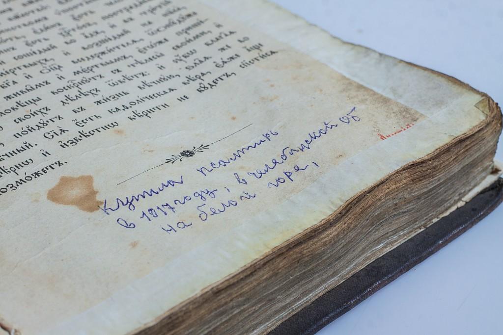 Надпись на странице Псалтири, изданной в 1915 г.
