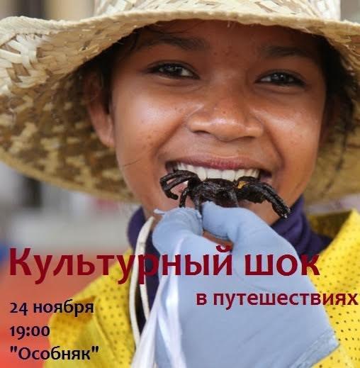 Kulturnyj_shok_v-133156