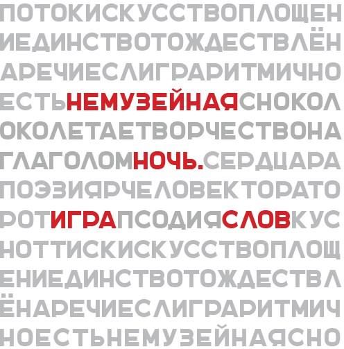 Nemuzejnaja_noch_CHuvstva-133264