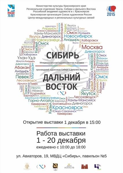 Sibir__Dalnij_Vostok-135528