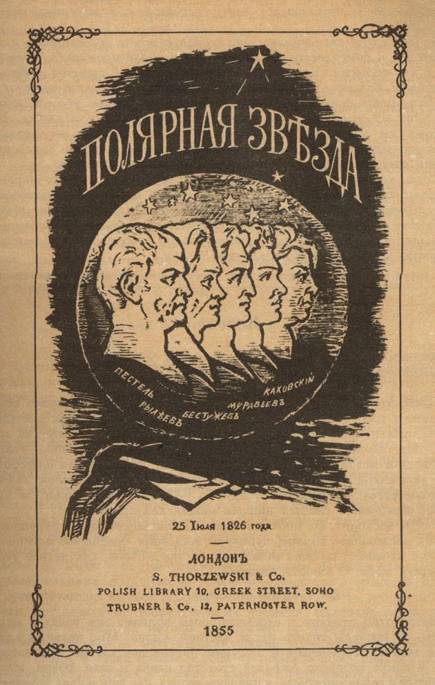 Титульный лист альманаха А. И. Герцена и Н. П. Огарева «Полярная звезда» с профилями пяти казненных декабристов