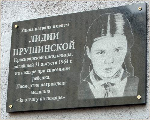 lidiya-prushinskaya