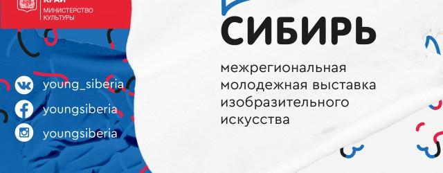 molodaya_sibir_dlya_vk-111111