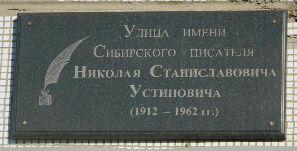ustinovich_n_s_image2