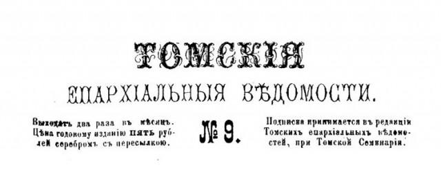Томские_епархиальные_ведомости._1885._№09.pdf