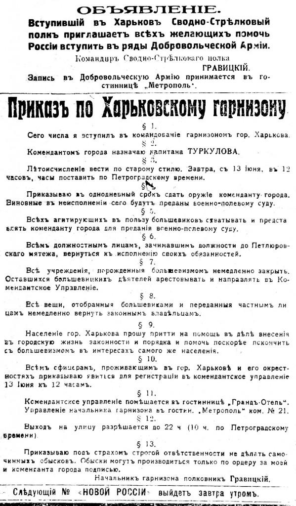 Обращение_Гравицкого_к_населению_города_Харькова_и_приказ_по_гарнизону,_25_июня_1919_года