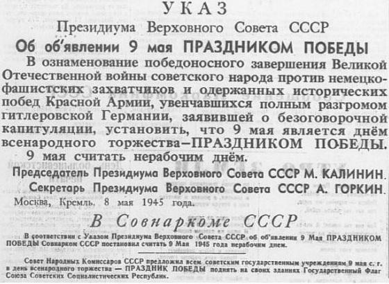 Указ_ПВС_СССР_от_9_мая_1945_года__Об_объявлении_9_мая_праздником_Победы_