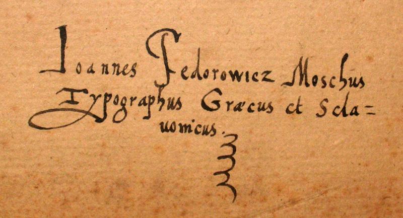 Autograph_of_Ivan_Fyodorov_(23-07-1583)