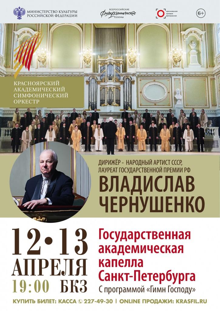12-13 апреля капелла Санкт-Петербурга_Гимн-01