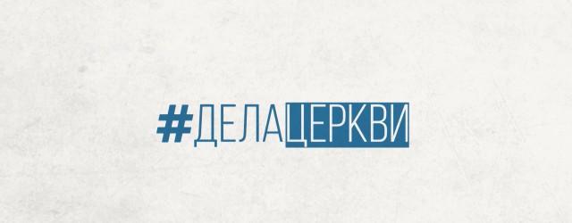 00.делаЦеркви инф. ролик.mp4_snapshot_00.06_[2018.05.25_17.15.25]