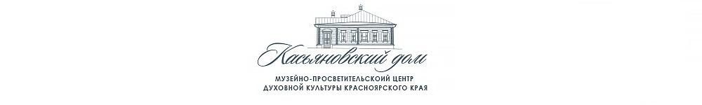 Касьяновский Дом